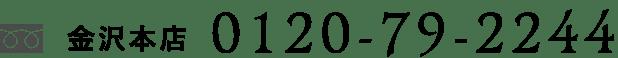 金沢本店フリーダイヤル 0120-79-2244