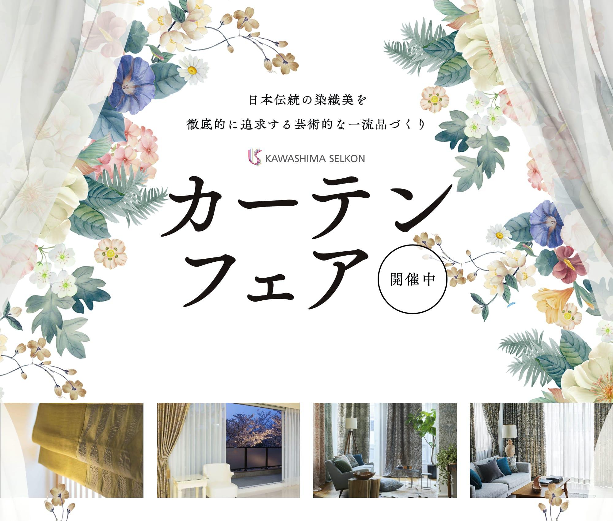 川島織物セルコン カーテンフェアメインビジュアル