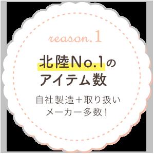 1.北陸No.1のアイテム数