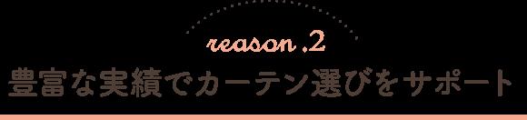 reason2 豊富な実績でカーテン選びをサポート